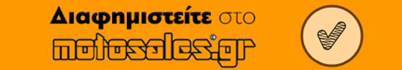 Motosales - Μοτοσυκλέτες - Αγγελία - Κάτω - Αριστερά