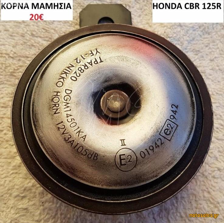 Πωλείται  - (3)ΑΝΤΑΛΑΚΤΙΚΑ γνήσια(μαμήσια) για HONDA CBR 125R με ζημιά