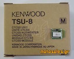 Πωλείται Καινούργιο - Διάφορα Components Kenwood TSU-8