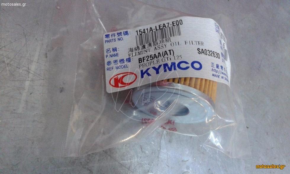 Πωλείται Καινούργιο - ΦΙΛΤΡΟ ΛΑΔΙΟΥ KYMCO PEOPLE GTi200-300,KXCT300,DOWNTOWN300,KXCT300,DOWNTOWN350
