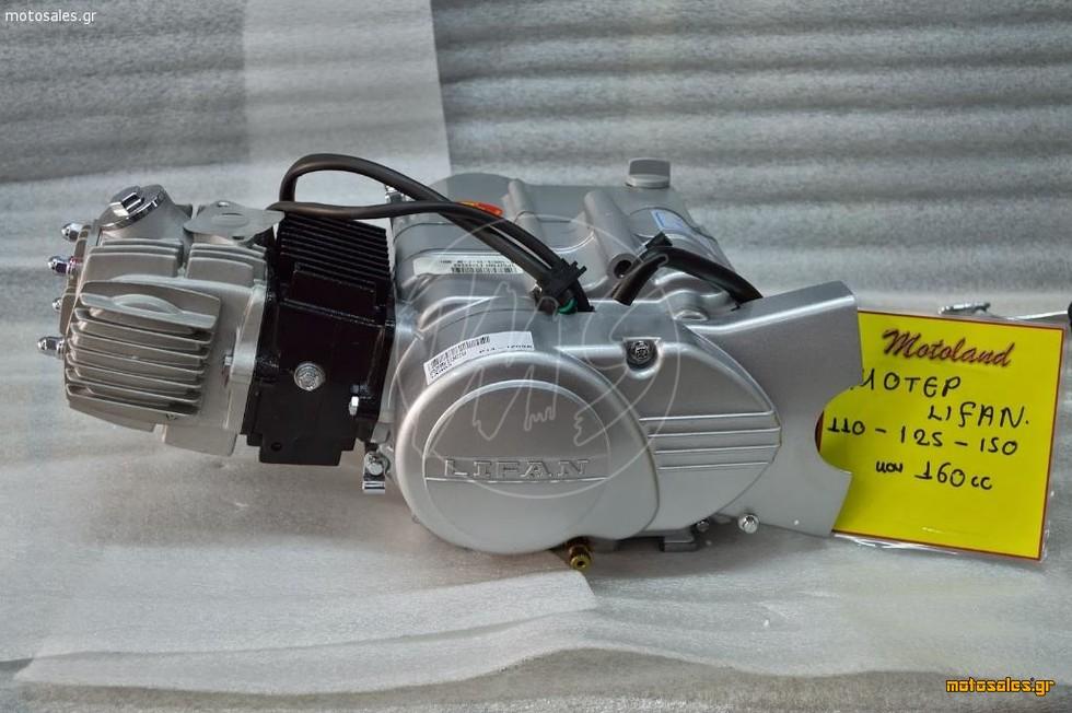 Πωλείται Καινούργιο - Κινητήρας/Μοτέρ Lifan 110cc χωρίς μίζα